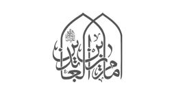 حوزه علمیه امام زینالعابدین