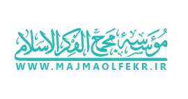 موسسه مجمع الفکر الاسلامی